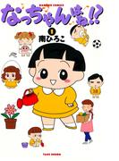 なっちゃんはね!? (1)(バンブーコミックス 4コマセレクション)