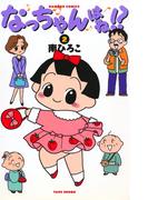なっちゃんはね!? (2)(バンブーコミックス 4コマセレクション)
