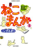 ねこまんが (1)(バンブーコミックス 4コマセレクション)