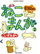 ねこまんが (2)(バンブーコミックス 4コマセレクション)