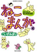 ねこまんが (4)(バンブーコミックス 4コマセレクション)