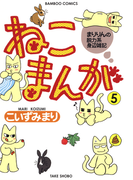ねこまんが (5)(バンブーコミックス 4コマセレクション)
