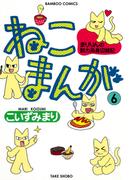 ねこまんが (6)(バンブーコミックス 4コマセレクション)