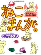 ねこまんが (7)(バンブーコミックス 4コマセレクション)