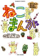 ねこまんが (8)(バンブーコミックス 4コマセレクション)