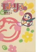 モトリョ。(バンブーコミックス 4コマセレクション)