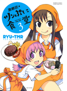 激戦区★ツンぷに食堂 (3)(バンブーコミックス MOMOセレクション)