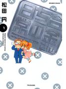 合金さんちの日常 (1)(バンブーコミックス 4コマセレクション)