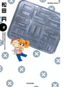 合金さんちの日常 (2)(バンブーコミックス 4コマセレクション)