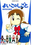 よいこのしごと (2)(バンブーコミックス 4コマセレクション)