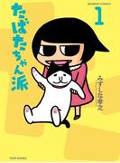 たばたちゃん派(1)(バンブーコミックス 4コマセレクション)
