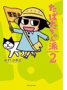 たばたちゃん派(2)(バンブーコミックス 4コマセレクション)