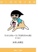 たばたちゃん派&いとしのムーコ 試し読み電子書籍(バンブーコミックス 4コマセレクション)