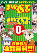 バンブーコミックス 4コマセレクション まんがくらぶ&まんがくらぶオリジナル0号(バンブーコミックス 4コマセレクション)