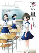 惑い星と花(バンブーコミックス 4コマセレクション)