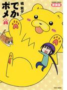でかポメ 新装版(1)(バンブーコミックス 4コマセレクション)
