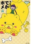 でかポメ 新装版(2)(バンブーコミックス 4コマセレクション)
