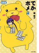 でかポメ 新装版(4)(バンブーコミックス 4コマセレクション)