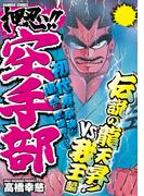 押忍!!空手部 伝説の龍天昇!VS我王編(バンブーコミックス WIDE版)