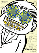 大カラスヤサトシの大発明大王(バンブーコミックス 4コマセレクション)