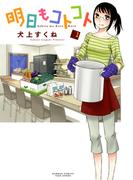 明日もコトコト(1)(バンブーコミックス)