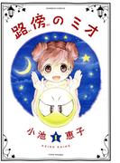 路傍のミオ(1)(バンブーコミックス 4コマセレクション)