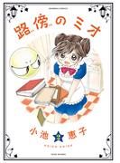 路傍のミオ(2)(バンブーコミックス 4コマセレクション)