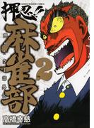 押忍!!麻雀部(2)(近代麻雀コミックス)