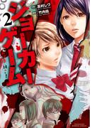 ジョーカーゲーム(2)(バンブーコミックス)