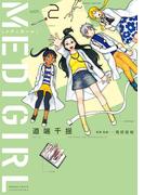 MEDIGIRL(2)(バンブーコミックス 4コマセレクション)