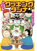 よしえサンのクッキングダンナ(バンブーコミックス 4コマセレクション)
