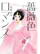 薔薇色ロマンス(バンブーコミックス)