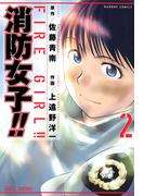 消防女子!!(2)(バンブーコミックス)