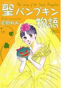 聖パンプキン物語(バンブーコミックス)
