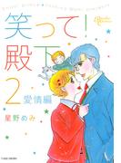 笑って!殿下(2)愛情編(バンブーコミックス)