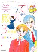 笑って!殿下(3)友情編(バンブーコミックス)