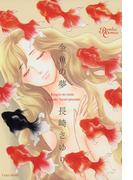 金魚の夢(バンブーコミックス)