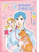 アリス動物病院診察絵日記(2)(バンブーコミックス)