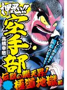 押忍!!空手部 伝説の龍天昇!極道地獄編(バンブーコミックス WIDE版)