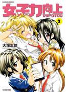 女子力向上カツドウキロク(2)(バンブーコミックス)