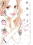 天然色美人(バンブーコミックス)