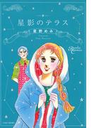 星影のテラス(バンブーコミックス)