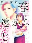 春遠からじ(バンブーコミックス)