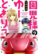 園児様のゆーとおりっ(バンブーコミックス 4コマセレクション)