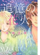 追憶の花火(バンブーコミックス)