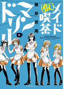 (仮)メイド喫茶マンドリル(3)(バンブーコミックス WINセレクション)