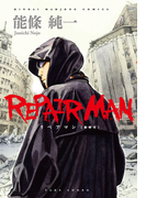 リペアマン 修繕屋(近代麻雀コミックス)