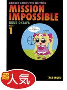 ミッソンインパッセボーゥ(1)(バンブーコミックス WINセレクション)
