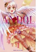 ANDOL(1)(バンブーコミックス WINセレクション)