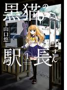 黒猫の駅長さん(1)(バンブーコミックス 4コマセレクション)